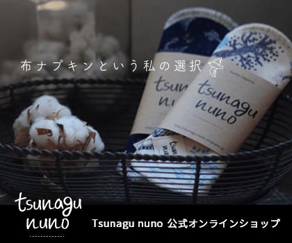 tsunagu nuno公式 布ナプキンオンラインショップ